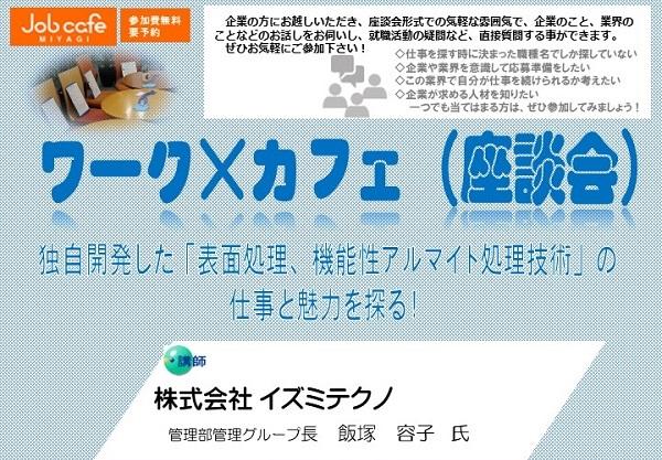 ワーク×カフェ(座談会)開催!