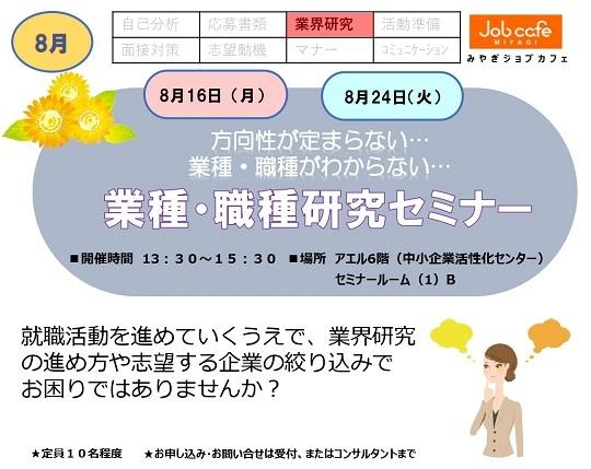 業種・職種研究セミナー 8/16