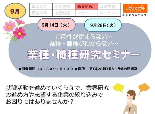 業種・職種研究セミナー9/28