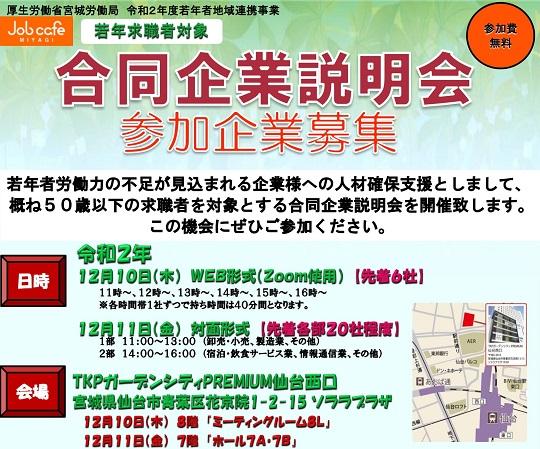 【企業の皆様へ】合同企業説明会12/10開催!(Web形式)参加企業募集中