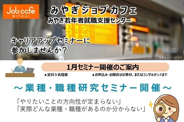 業種・職種研究セミナー1/27
