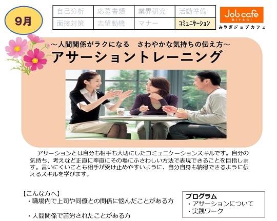 就職支援セミナー(アサーショントレーニング)9/21