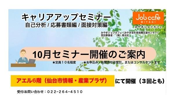 キャリアアップセミナー(面接対策)10/21