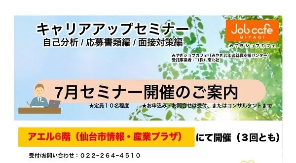 キャリアアップセミナー(面接対策)7/29