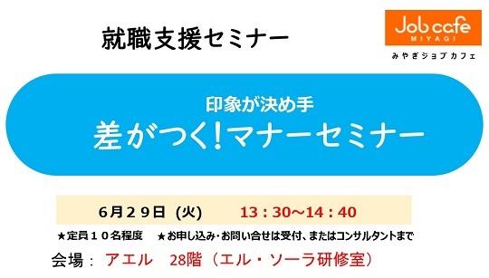 就職支援セミナー(差がつく!マナーセミナー)6/29