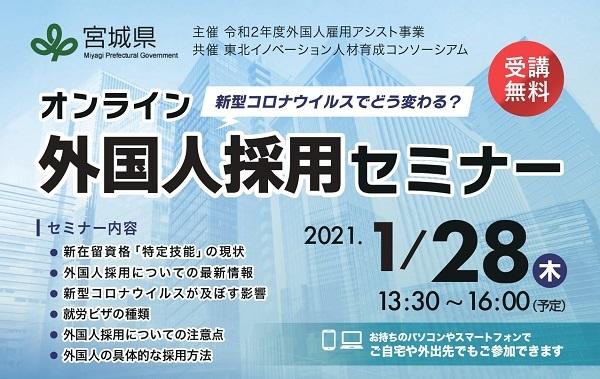【企業の皆様へ】外国人採用セミナー1/28開催!(無料)