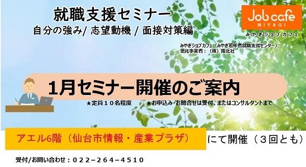 就職支援セミナー(面接対策)1/25