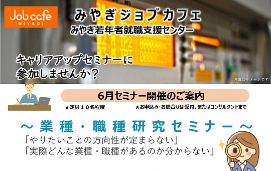 業種・職種研究セミナーWebで開催!6/22