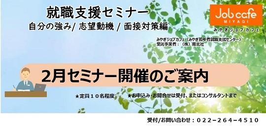 就職支援セミナー(自分の強みの考え方・書き方)2/8
