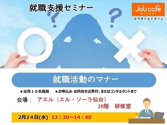 就職支援セミナー(就職活動マナー)2/24
