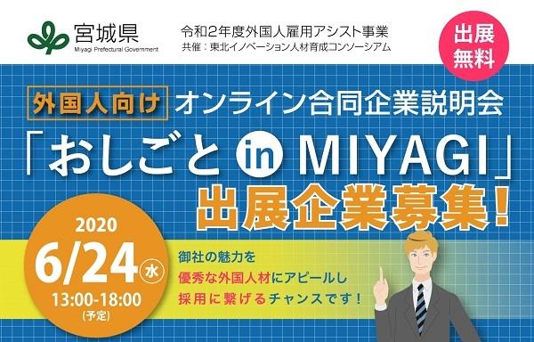 【企業様へ】外国人向け合同企業説明会への出展募集(6月5日まで)