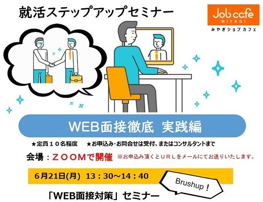 就職支援セミナー(WEB面接徹底 実践編)6/21
