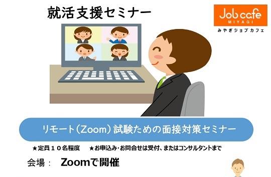 就職支援セミナー(ZOOM面接対策)4/30