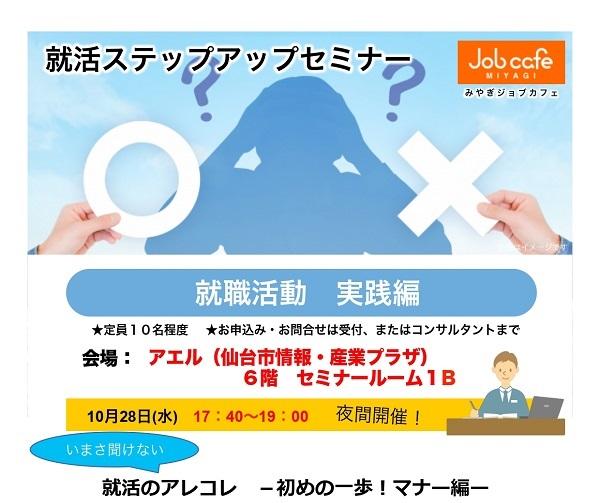 就活ステップアップセミナー(今更聞けない就職活動)10/28