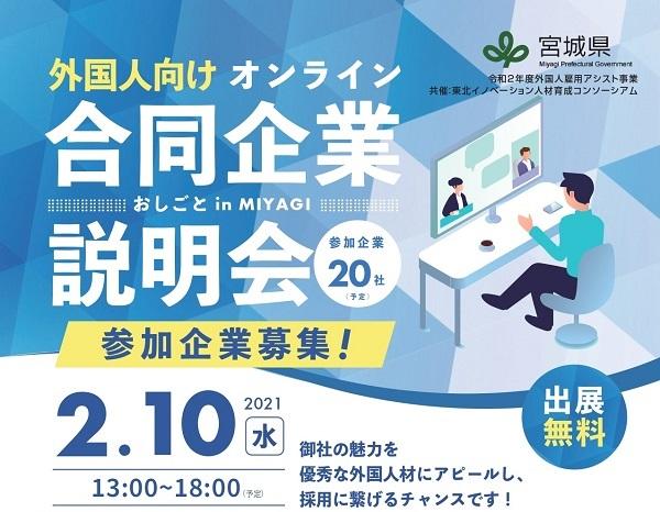 【企業の皆様へ】外国人向け合同企業説明会2/10開催!参加企業募集(無料)