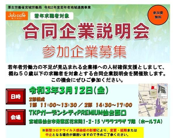 【企業の方へ】合同企業説明会3/12開催!参加企業募集