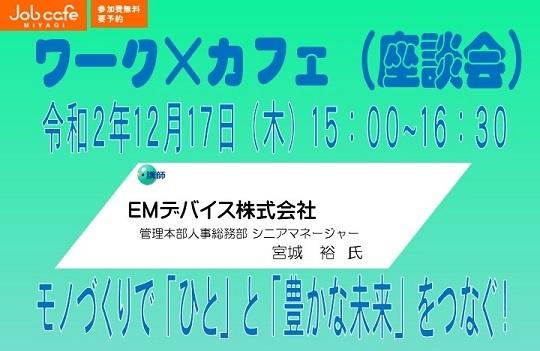 ワーク×カフェ(座談会)12月17日(木)開催!