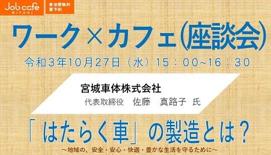 ワーク×カフェ(座談会)10/27(水)開催!