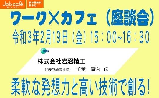 ワーク×カフェ(座談会)令和3年2月19日(金)開催!