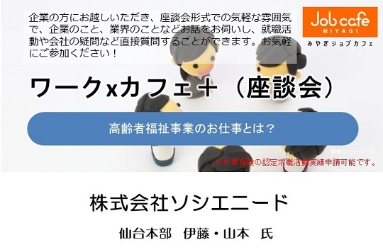 ワーク×カフェ+(座談会)10/1 13:30から開催!(株式会社ソシエニード)