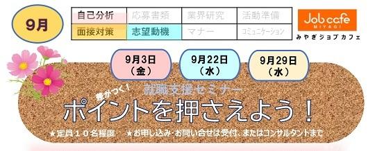 就職支援セミナー(志望動機の考え方)9/22