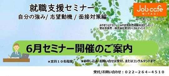 就職支援セミナー(志望動機の考え方)6/17
