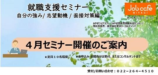 就職支援セミナー(面接対策)4/23