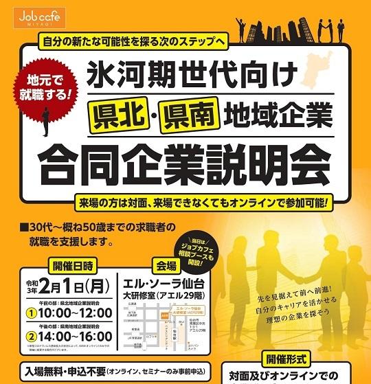 合同企業説明会2/1開催!