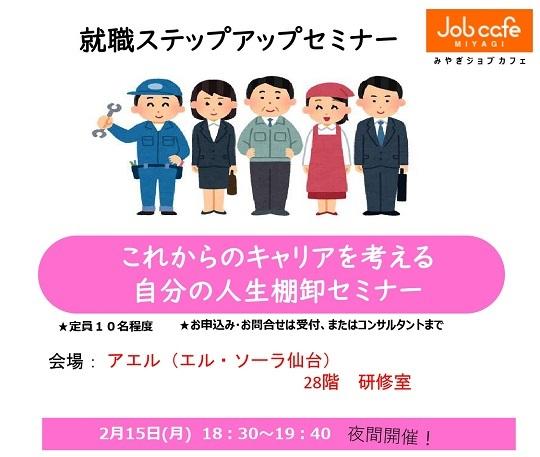 就職ステップアップセミナー2/15夜間開催!