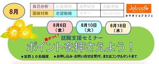 就職支援セミナー(自分の強みの考え方・書き方)8/6