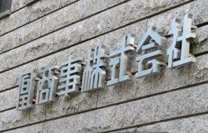 凰商事株式会社 東北支店