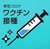 新型コロナウイルスワクチンのうそ?ほんと?